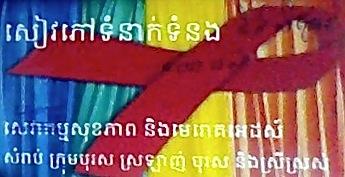 UNTENU hiv aids Cambodia - LGBT